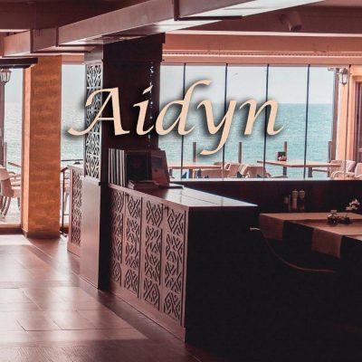 AIDYN, ресторан в Актау, 15-й микрорайон, 9/1 здание