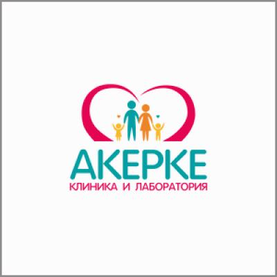 АKЕРКЕ, поликлиника в Актау, 16-й микрорайон, ЖК Инара, 57 дом