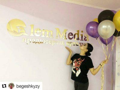 ALEM MEDIA PRODUCTION, проведение праздников в Актау, 8-й микрорайон, 29А здание