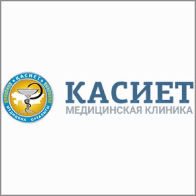 КАСИЕТ, медицинский центр в Актау, 26-й микрорайон, 55 здание