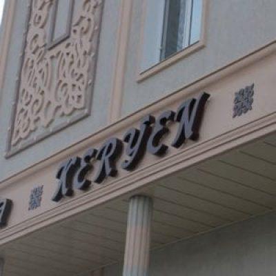 КЕРУЕН, баня  в Актау, 1А микрорайон, 13 здание