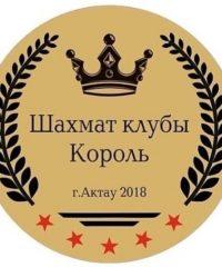 КОРОЛЬ, шахматный клуб в Актау, 32В микрорайон