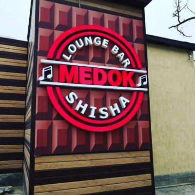 MEDOK KARAOKE BAR, бар в Актау, 11-й микрорайон, 56 здание