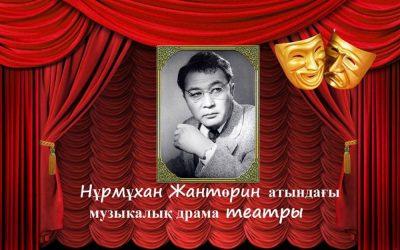 Областной музыкально-драматургический театр имени Н.Жантурина, театр в Актау, 8-й микрорайон