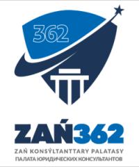 Палата юридических консультантов «ZAN-362», юридические услуги в Актау, 2-й микрорайон, БЦ ANARA