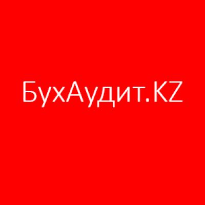БухАудит.KZ, 12-й микрорайон, 60а здание, в Актау