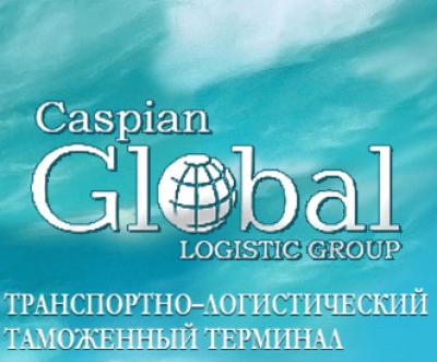 CASPIAN GLOBAL, транспортная компания в Актау, 15-й микрорайон, ЖК Овация
