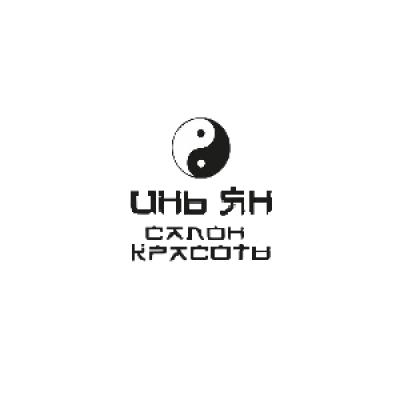 ИНЬ-ЯН, салон красоты, парикмахерская в Актау, 10-й микрорайон, 2 дом