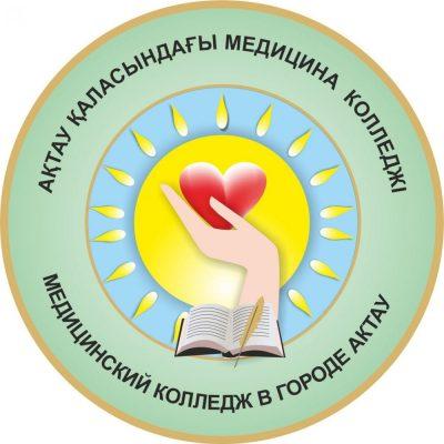 МЕДИЦИНСКИЙ КОЛЛЕДЖ В ГОРОДЕ АКТАУ, 13-й микрорайон, 4 здание