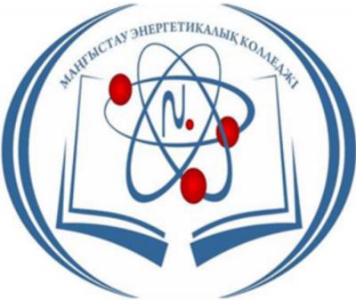 ГККП «Мангистауский энергетический колледж» в Актау, 3Б микрорайон, 17 здание