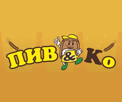 «ПИВ&Ко», магазин разливного пива в Актау, 5-й микрорайон