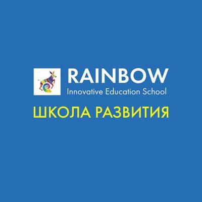 RAINBOW SCHOOL AKTAU, учебный центр в Актау, 11-й микрорайон, 35А здание