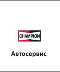 Автосервис CHAMPION, автосервис в Актау