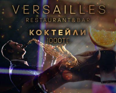VERSAILLES, ресторан в Актау, 14-й микрорайон, БЦ Forum