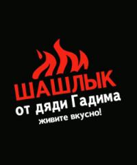 Шашлыки От Дяди Гадима, кафе в Актау, микрорайон Толкын-1, 230 здание