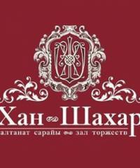Зал Торжеств «Хан Шахар», ресторан в Актау, микрорайон Шыгыс-2, 1 здание