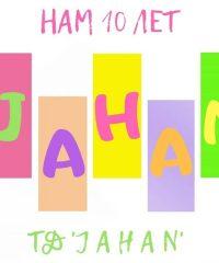Торговый дом JAHAN, магазин канцелярских товаров в Актау, 28-й микрорайон, Детский мир
