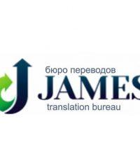 JAMES, бюро переводов в Актау, 13-й микрорайон, 7 дом