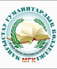 Мангистауский гуманитарный колледж имени Мурын жырау Сенгирбекулы, 2-й микрорайон, 57 здание