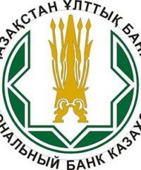 Национальный Банк Республики Казахстан, 23-й микрорайон, 26 здание, в Актау