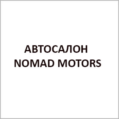 АВТОСАЛОН NOMAD MOTORS, автосалон, автосервис в Актау