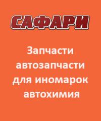 САФАРИ, магазин автозапчастей в Актау