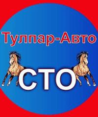 ТулпарАвто, автосервис в Актау