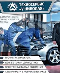 Техносервис у Николая, магазин автозапчастей в Актау